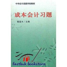 簡 ◆31~VJYDQ~成本會計習題 中華會計函授學校教材