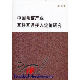 簡 ◆46~VKABI~中國電信產業互聯互通接入定價研究