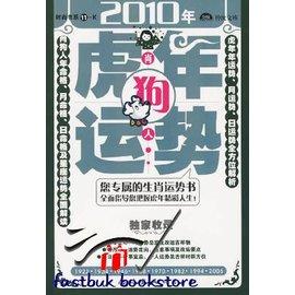 簡 ◆27~VLHDB~肖狗人2010年(虎年)運勢: 書系11~K