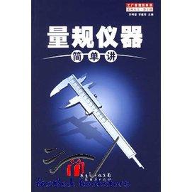 簡 ◆88~VRPDR~量規儀器簡單講 工廠管理簡單講系列叢書