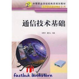 簡 ◆83~VLGGH~通信技術基礎 中等