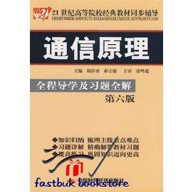簡 ◆57~VLMDD~通信原理(第六版)全程導學及習題全解