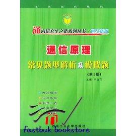 簡 ◆18~VSANR~通信原理常見題型解析及模擬題──第三版(21世紀通向研究生之路系列叢書)