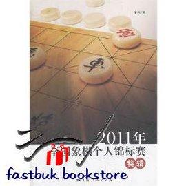 簡 ◆14~VJWVN~2011年全國象棋個人錦標賽特輯