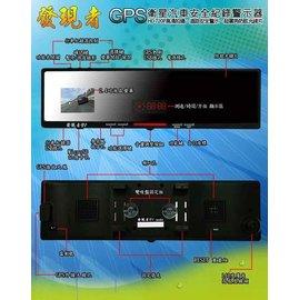 【小樺資訊】免運費 發現者 V1 送8GB.天線 GPS 後視鏡 行車紀錄器 + GPS測速器 140度 HD高畫質!