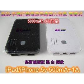 ~晶站~實際 5000mah大容量 手機行動電源 器 5v 500mA~1A iPad iPhone 各廠牌