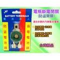 汽車電池 電瓶斷電開關 旋扭轉鬆可防止-汽車漏電 兼防盜 YUASA 湯淺 GS統力電池.國際牌適用