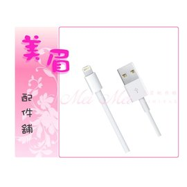 美眉 舖 台中 iPAD 4 iPod nano 7 iPod Touch 5 iPhone 5 100cm 充電傳輸線