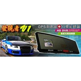 【小樺資訊】發現者V1免運費送8GB.天線GPS後視鏡行車紀錄器+GPS測速器140度HD高畫質