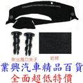 MAZDA 3(2010~14年)愛車美 長毛 儀表板避光墊 遮陽毯 隔熱 防曬(1E2MAZ-0042)【業興汽車精品百貨】