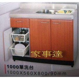 [ 家事達 ]台灣 經典不鏽鋼廚房 洗台/ 流理台 (100cm ) 特價