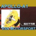 ESN《 阿波羅 A1 避震器 SUBARU GC8 (97~02) / GRB STI (08~) 專用 》刷卡6期0利率