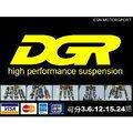 億盛國際《DGR高低軟硬可調避震器 SUBARU IMPREZA GRB GH2 / GH2 / GH7 / GH8 / STI 專用》刷卡12期0利率