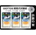 小齊的家 捷特-國際知名品牌 GIOTTOS 捲筒式拭鏡紙 超強清潔效果 高級拭鏡紙