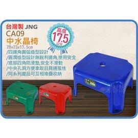 海神坊=台灣製 JNG CA09 中水晶椅 四方椅 長方椅 防滑墊 休閒椅 烤肉椅 釣魚椅 椅凳 兒童椅 高17.5cm
