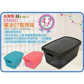 =海神坊=台灣製 KEYWAY KM007 魔法整理箱 收納箱 置物櫃 整理櫃 置物箱 收納櫃 儲物箱 附蓋 4.2L