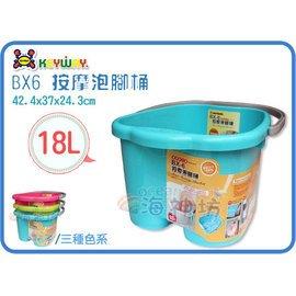 =海神坊=台灣製 KEYWAY BX6 按摩泡腳桶 在家也能享受頂極SPA腳底按摩 18L 另有加熱泡腳機 泡澡桶