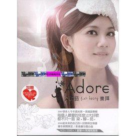 ...牙牙的收藏家 ...~梁靜茹~崇拜雪白慶功版CD DVD~BD00094~ 未拆~超 !!