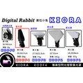 數位小兔 KIORA KODF4 聚集光罩 柔光罩 反光板 柔光片 NIKON SB600,SB700,
