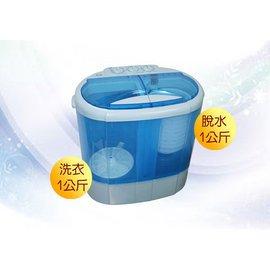 愛媽咪迷你雙槽柔洗機 洗衣機1kg 超夯個人式迷你洗衣機 輕巧不佔空間 有