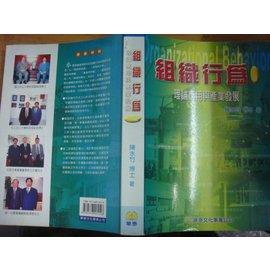 ~年輪 書~~組織行為:理論應用與產業發展~ISBN:957609514X│華泰文化事業股