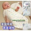 美國原單 優於Summer infant春夏嬰兒包巾/寶寶襁褓睡袋/安全保護