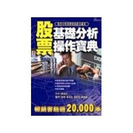 ~老來俏投資~~股票基礎分析操作寶典~ISBN:9867686179│臺灣實業│陳進忠