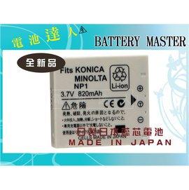 電池達人 master Konica Minolta NP-1 NP1 日製日蕊電池【保固半年】Dimage X1 專用