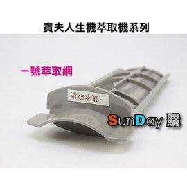 [SunDay購]貴夫人萃取機(LS528/LS566/LS568/LS-588/LS-699)一號/三號萃取網