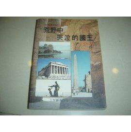 好書321~旅遊文學~荒野中哭泣的國王~古文明之旅見聞錄1中東~許文廷