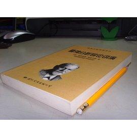 ~文史哲_心理~~精神分析導論講演~精神分析 譯叢~ISBN:7801057309│Xin