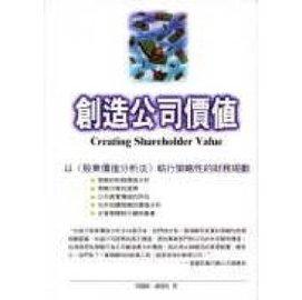 ~小幫手童 ~創造 價值:以~股東價值分析法~執行策略性的財務規劃
