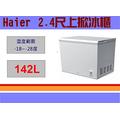 【GO GO GO 餐飲設備 】【海爾Haier】2.4尺上掀式冰櫃/展示冰箱