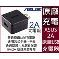 ASUS華碩原廠5V2A充電器 zenfone5 6 padfone nexus7 USB快速充電器 原廠USB旅充頭