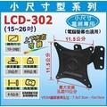 【野豬】全新 聖岡 LCD-302 LCD302 鋼鐵人 小尺寸 15~26吋 上下左右角度可調 電腦螢幕 液晶/電漿電視壁掛吊架 中市可自取