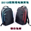 正品聯想電腦包 lenovo筆記本雙肩包 ZB400CM 14寸學生背包 包郵