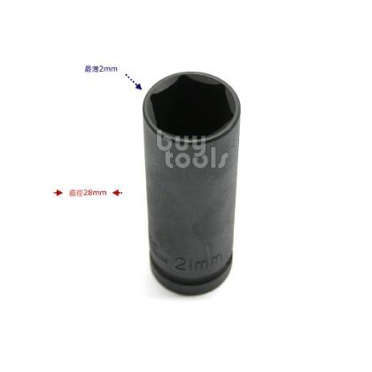工具~~ 級~氣動級四分超薄長套筒~21mm~直徑 28mm、汽車改裝 跑車鋁圈用 ~含稅