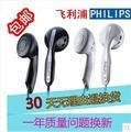 原裝飛利浦耳塞式立體聲重低音電腦MP3通用耳機包郵耳麥、KZ