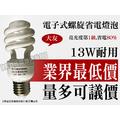【東益氏】大友13W / 110V / E27燈座 螺旋燈泡 麗晶燈 另售LED省電燈泡 東亞 歐司朗 壯格 飛利浦23W 27W