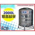 【東益氏】穎昌牌2000L 不鏽鋼水塔附槽架 **SI-2000**-網路最低價-網路熱銷款- 另售多種規格水塔