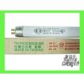 【東益氏】旭光牌T5高效率超細日光燈管14w《2尺 白光、黃光》另售省電燈泡 LED燈泡 T8燈管