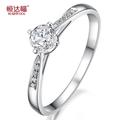 恆達福 30分鑽戒白18K金鑽石結婚戒指女戒 可裸鑽定製 正品珠寶