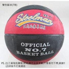 ~RB75~STEEL MAN 彩色7號籃球 150元附球網 每批圖裝不同.不挑款