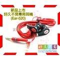 好久不見 專用耳機 音箱用 手機用 MP3用 耳塞式 麵條 魔聲 魔音 Monster 耳機 3.5mm接頭 Ear-520