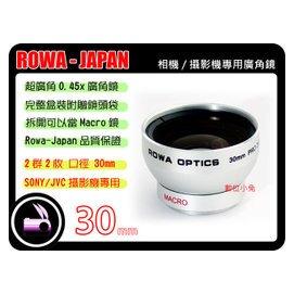 小兔~ ~ROWA Japan 30mm 0.45x 廣角鏡 近攝鏡 Macro 無暗角 高 多層鍍膜 鏡頭 Panasonic DV 攝影機