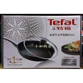 【小如的店】COSTCO好市多代購~法國 TEFAL 特福 鈦廚系列-30cm不沾平底鍋(含蓋)全新