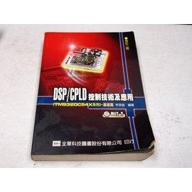 ~考試院 書~~DSP CPLD控制技術及應用~ISBN:9572148222│全華圖書││六成新 B11R26