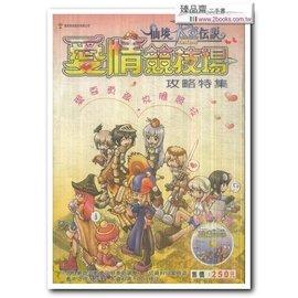 仙境RO傳說 愛情競技場 攻略特集 p.313  陳禮英 等  1702028