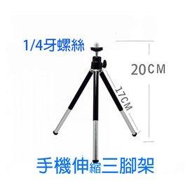 ~攝界~手機 相機 行車紀錄器 gopro 桌上型腳架 伸縮三腳架 直立三腳架 架 承重1