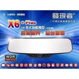 【桃園 國瑞】發現者X6+ plus 後視鏡行車紀錄器170度超廣角 日本高清晰螢幕 WDR 8G 免費安裝